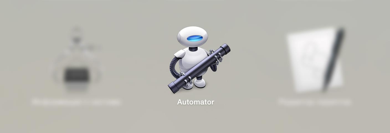 Автоматизация рутинных действий с помощью Automator
