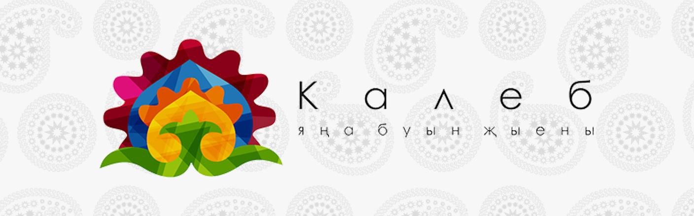Обновление сайта «Калеб»